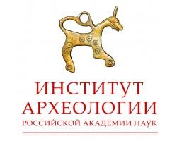 Институт археологии Российской Академии Наук